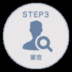 step3-sp