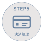 step5-sp